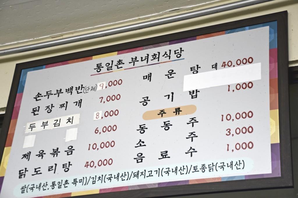 통일촌 부녀회식당 메뉴