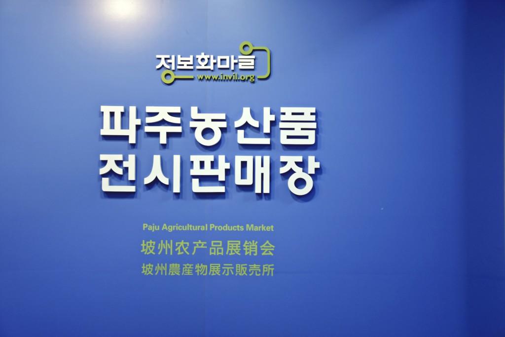 정보화마을 파주농산품 전시판매장