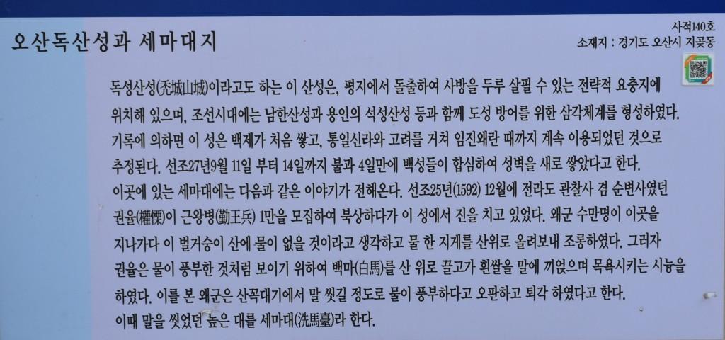 오산독산성과 세마대지 설명글