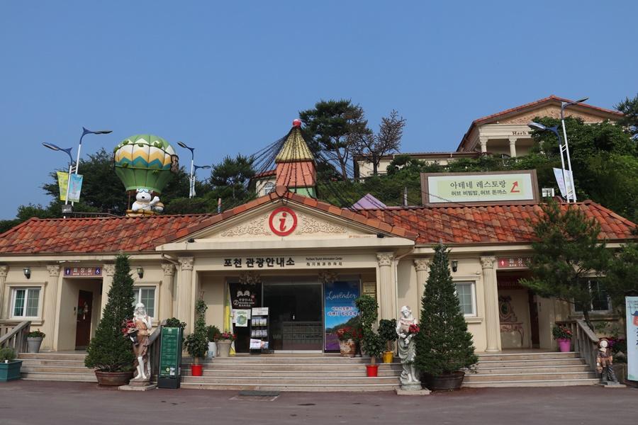 포천 관광안내소 건물 사진