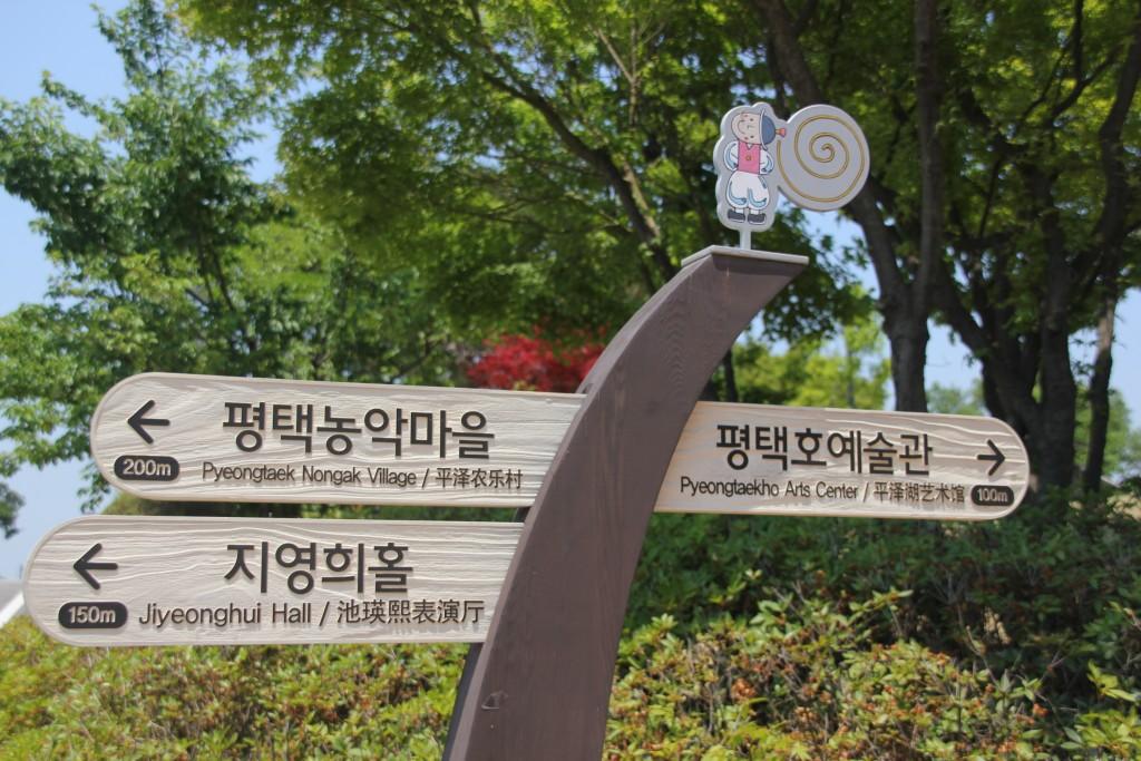 평택농악마을, 지영희홀, 평택호예술관 표지판