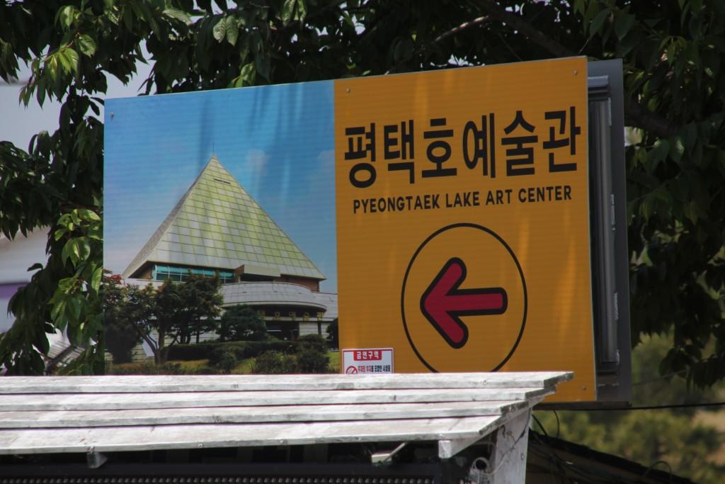 평택호예술관 표지판