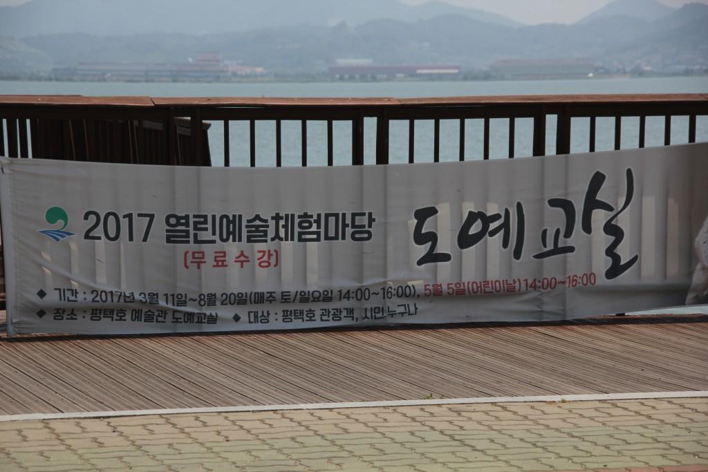 2017 열림예술체험마당 도예교실 플랜카드