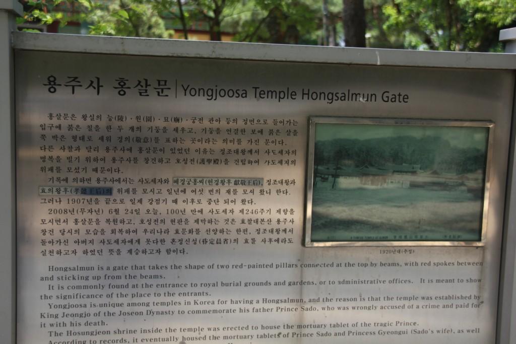 용주사 홍살문 설명글