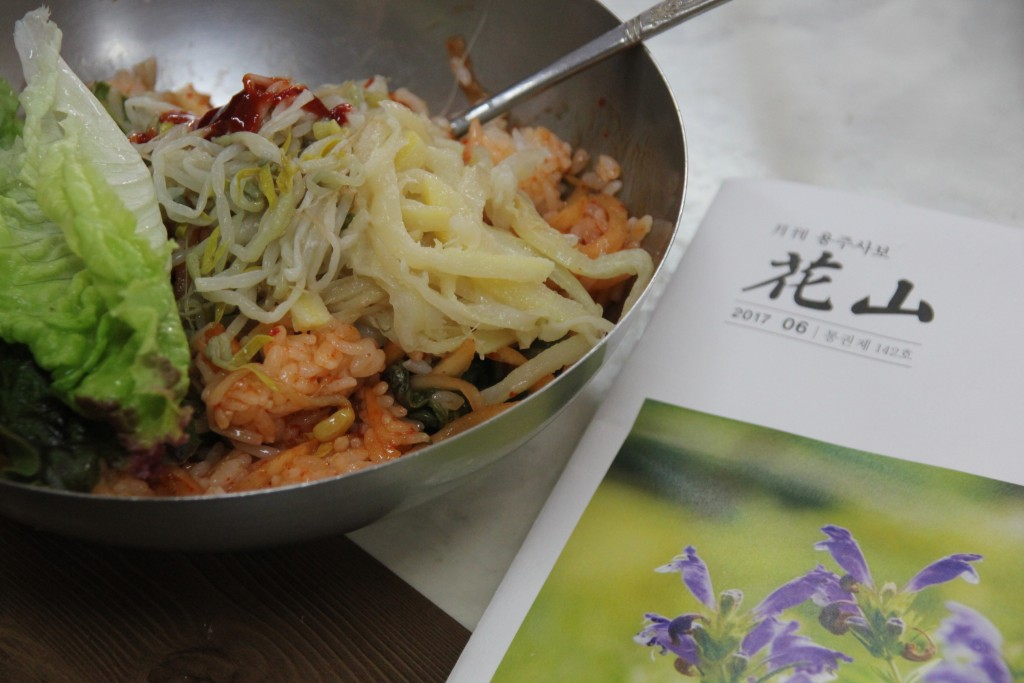 비빔밥 공양