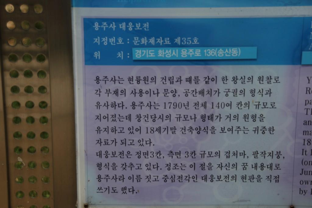 용주사 대웅보전 설명글
