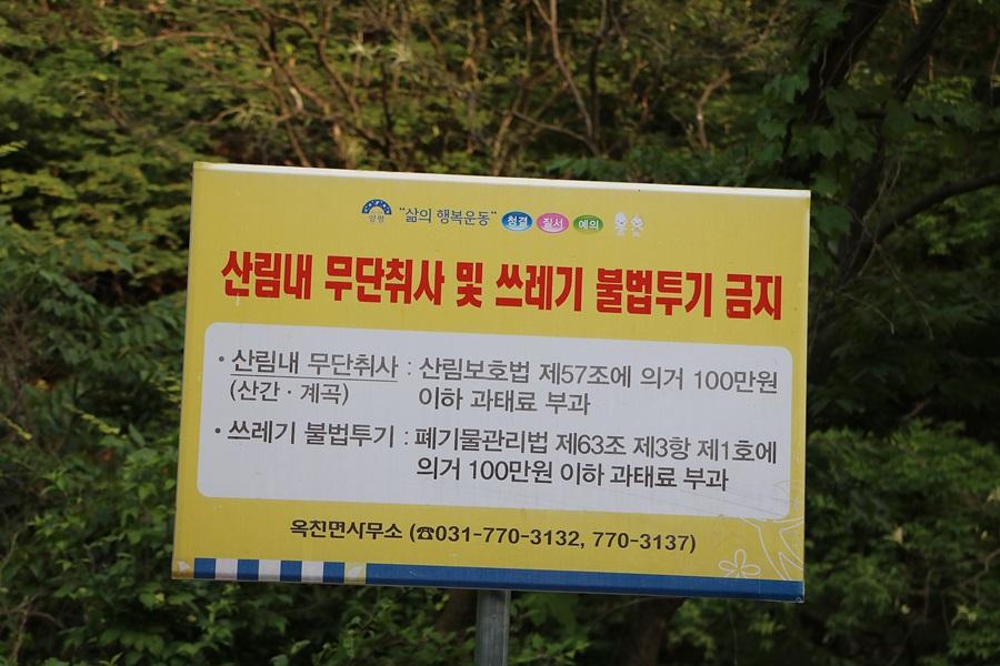 산림 내 무단취사 및 쓰레기 불법투기 금지 안내판