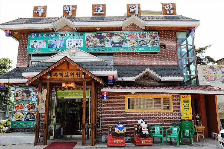 주막보리밥 건물 모습