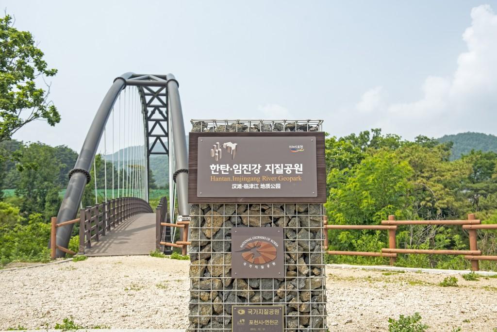 한탄, 임진강 지질공원 입구