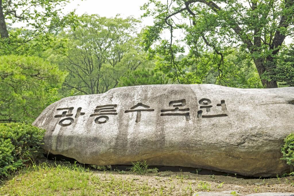 광릉수목원 비석