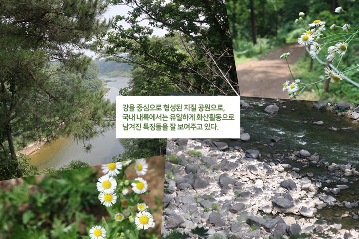 포천 한탄강 유역