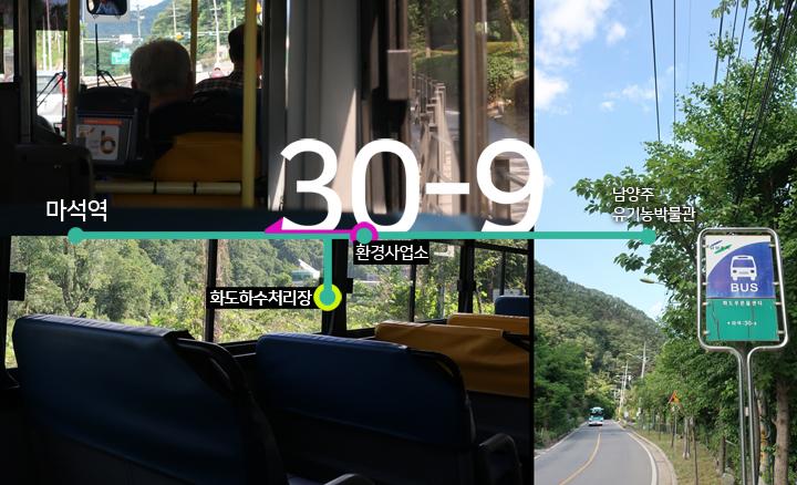 대중교통 이용방법