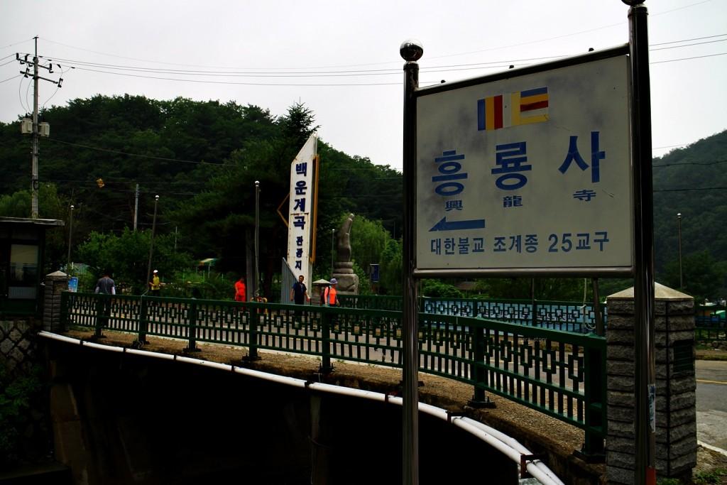 경기도포천여행흥룡사 (6)