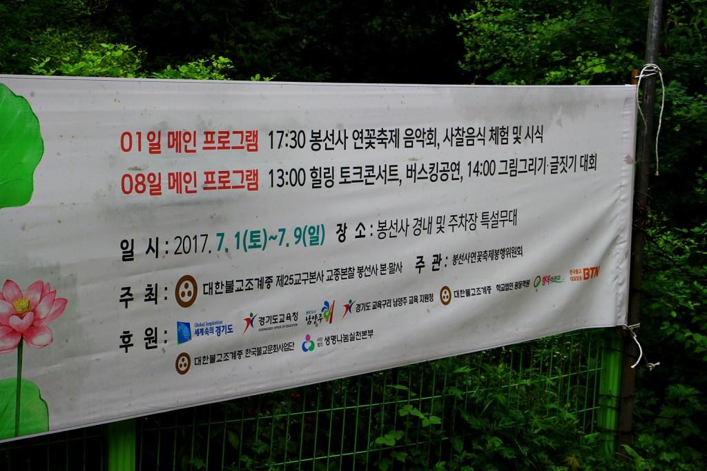경기도포천여행흥룡사 (9)