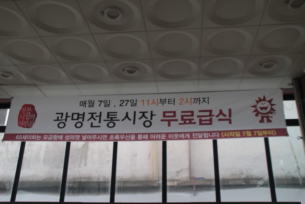 광면동굴,업사이클링,광명시장,곤드레 463