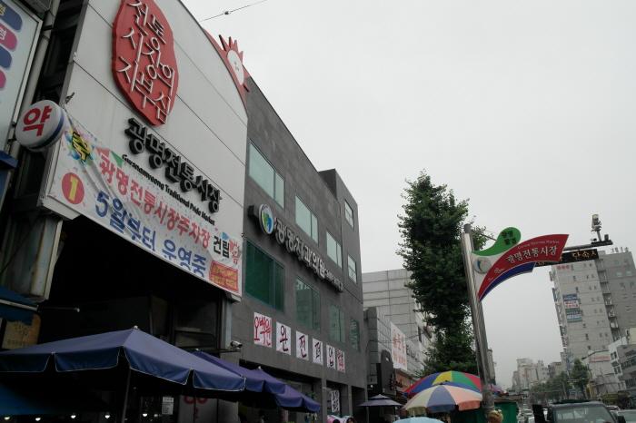 광명전통시장