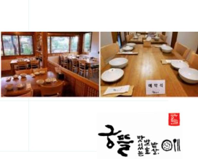 맛있는 발효밥상 궁뜰2