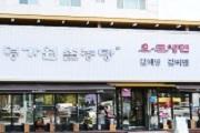 명가원설농탕3