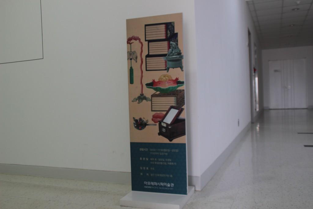 아모레퍼시픽박물관,수원초청팸 014