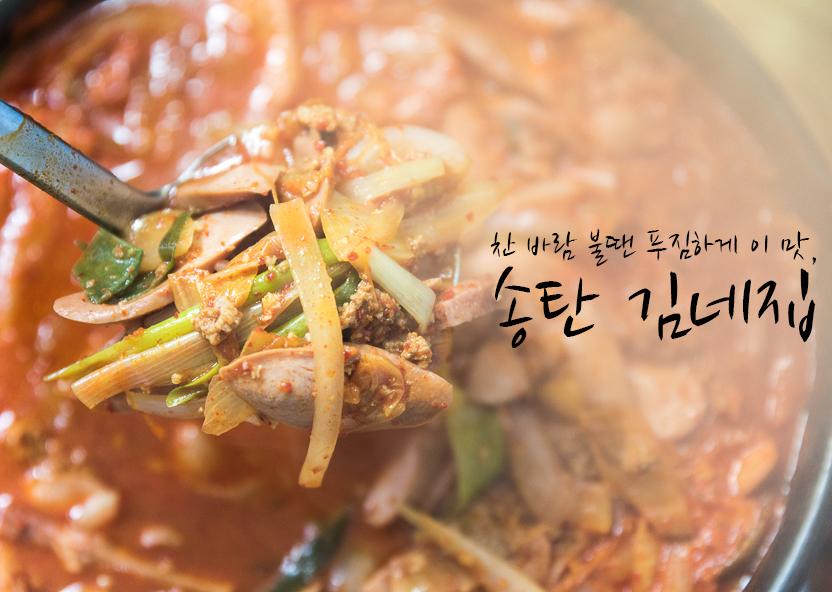 평택 맛집  송탄 김네집 부대찌개  평택국제중앙시장 맛집