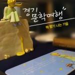 책 향기 나는 가을, 경기도 문학여행