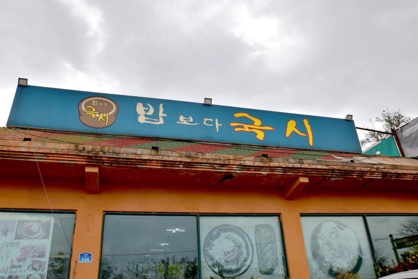 평택호 관광단지 맛집- 밥보다 국시 #어죽