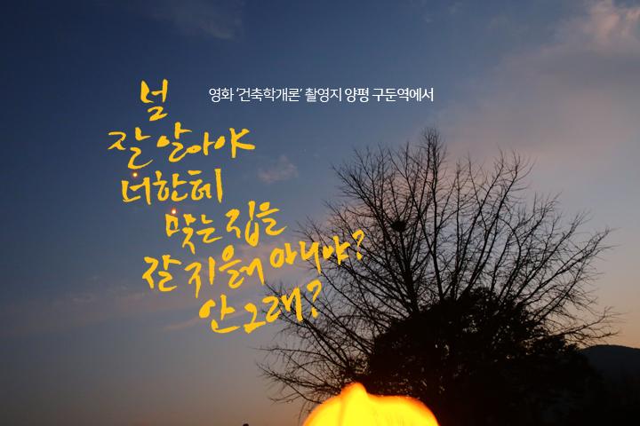 경기도 양평 추천여행 – 마음속의 경기도 213. 구둔역