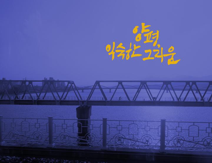 [가을여행주간] 마음속의 경기도 208. 양평 김장, 보쌈 문화축제