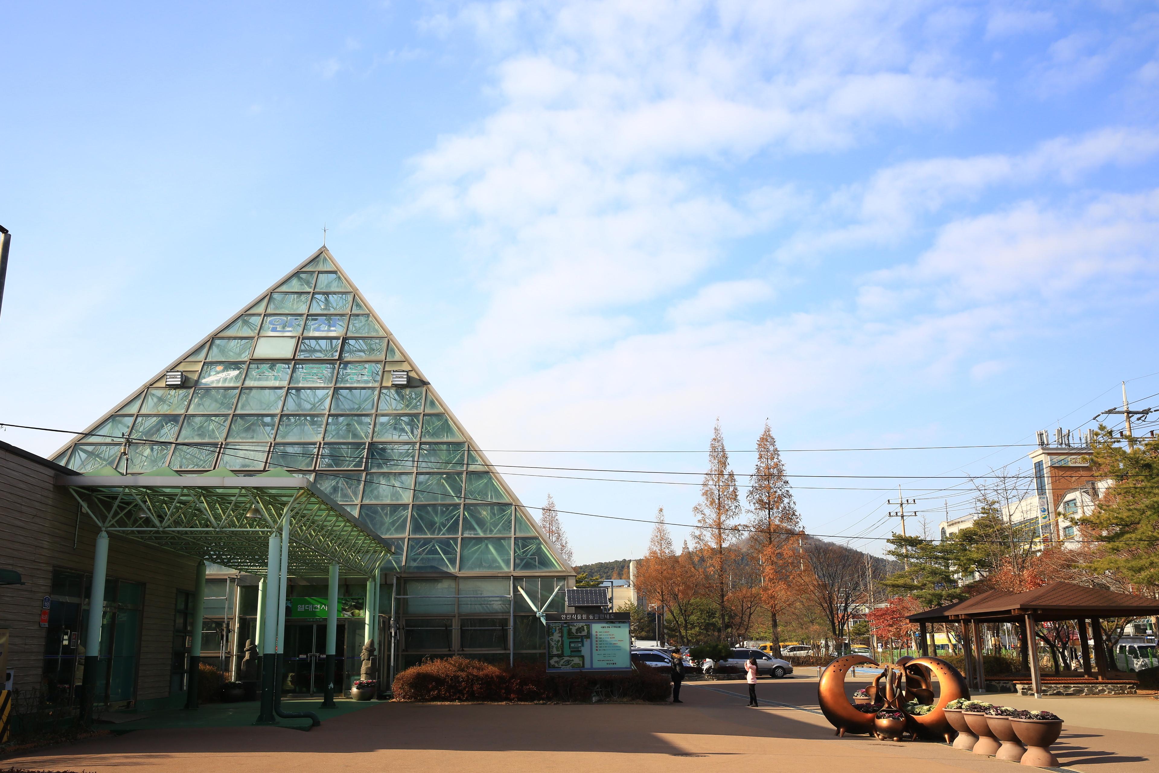 경기도 실내 가볼만한 곳 안산식물원