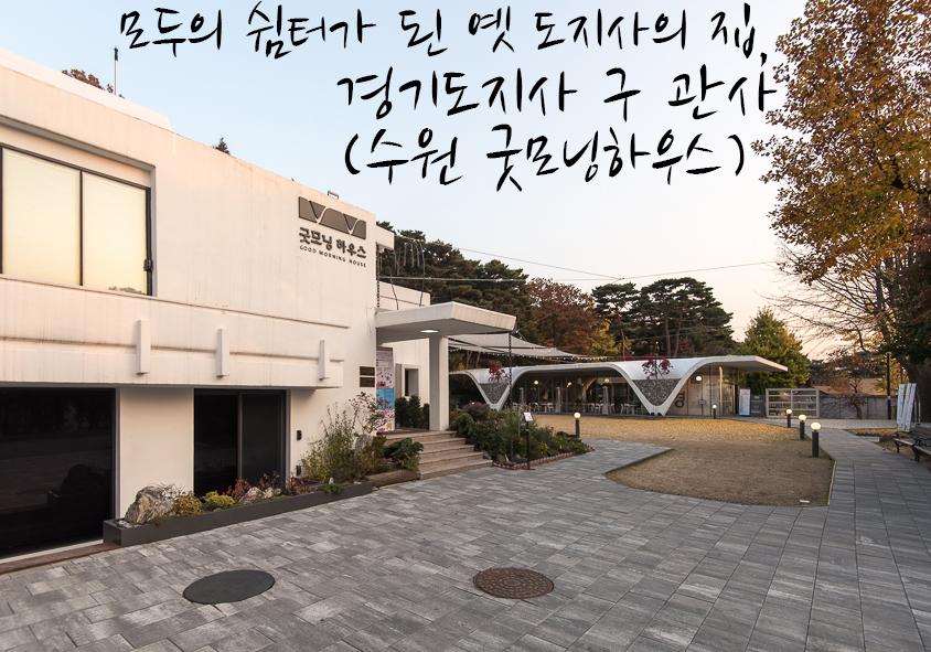 수원 가볼만한곳 경기도지사 구 관사 굿모닝하우스