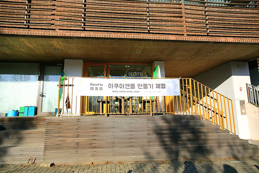 경기도 파주여행-크리스마스 맞이 아쿠아캔들 만들기체험