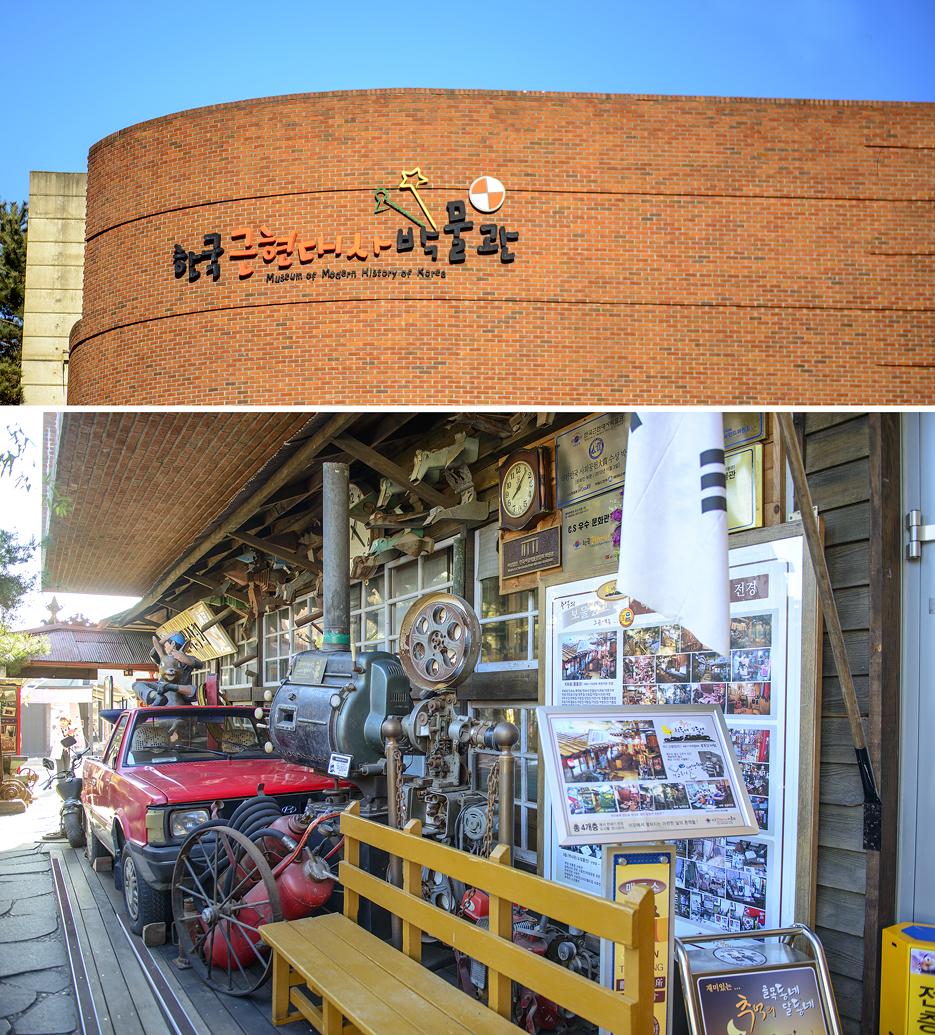헤이리마을에 자리한 한국근현대사박물관,파주 가볼만한곳