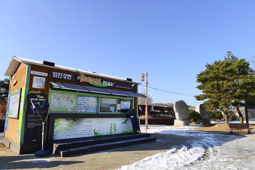 경기도 겨울에 가볼만한 곳_파주 임진강변 생태탐방로 트레킹