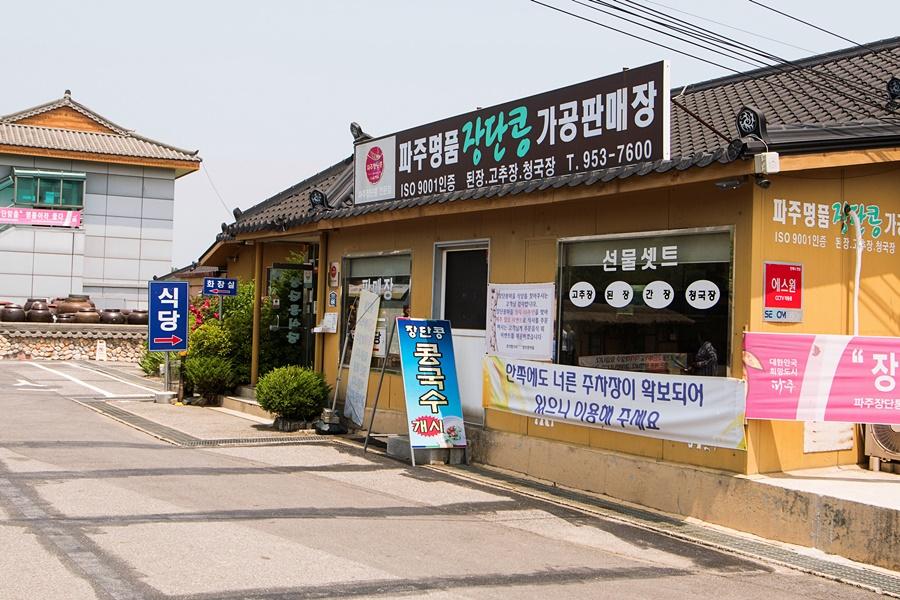 경기도 안보 관광 가볼만한곳 파주 통일촌 두부마을
