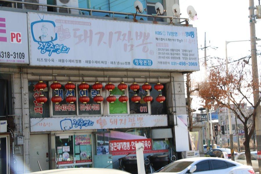 시흥 런닝맨 맛집, 수제비자장을 아시나요?