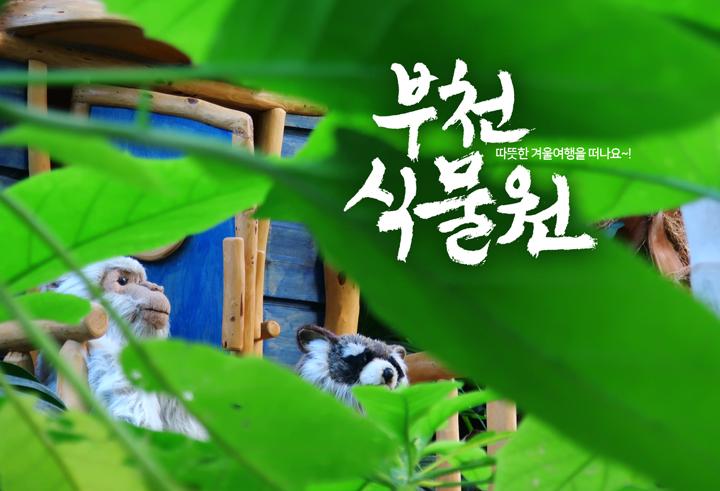 [경기도 겨울여행지] 마음속의 경기도 218. 부천식물원