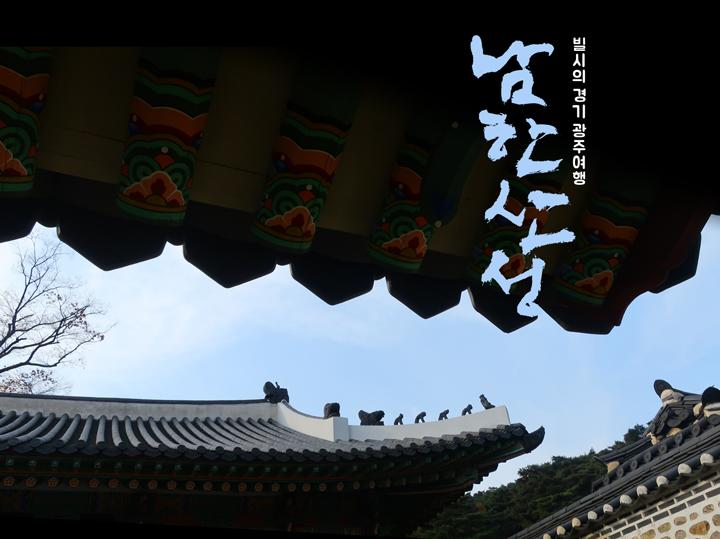 경기도 광주 추천여행 – 마음속의 경기도 221. 남한산성