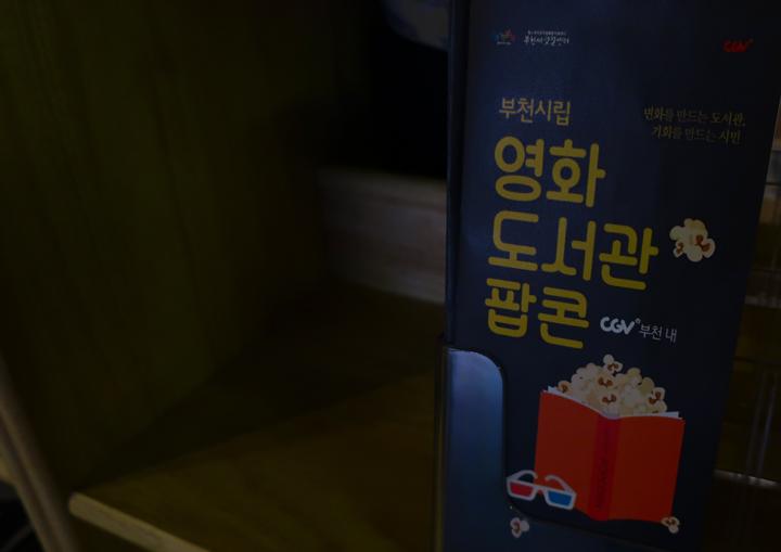 [경기도 겨울여행지] 마음속의 경기도 219. 부천 영화도서관 팝콘