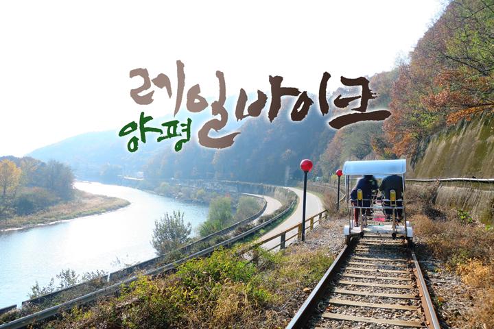 경기도 양평 추천여행 – 마음속의 경기도 215. 양평 레일바이크