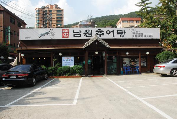 Goam Namwon Chueotang