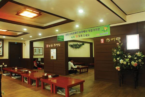 Goam Namwon Chueotang4