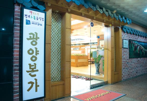 Gwangyang Chamsutbulgui2