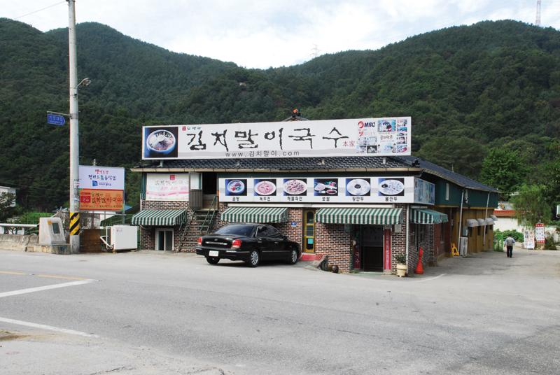 Ham Byeong-Hyeon Kimchimaliguksu 2