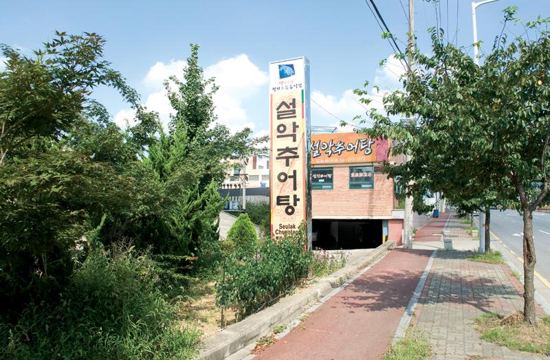 Seolak Chueotang2