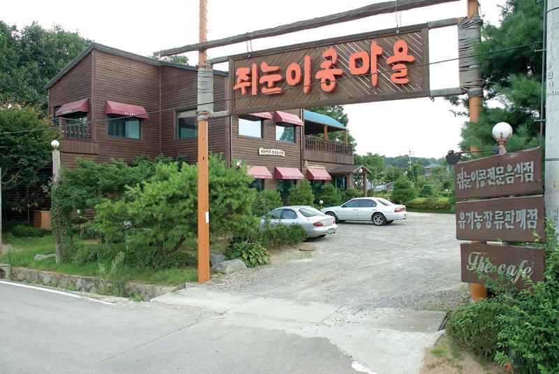 Jwinuni Kkongmaeul4