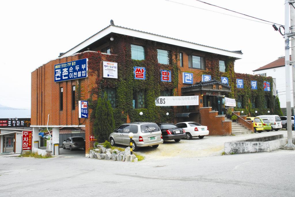 Gwanchon Sundubu2