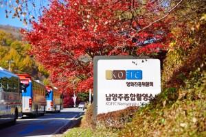 KOFIC Namyangju Studios