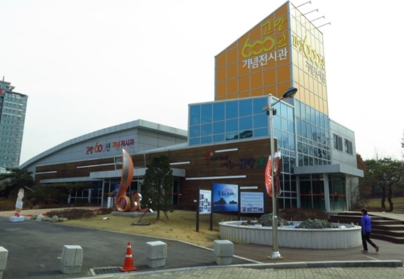 Goyang Six Centennial Anniversary Exhibition Hall1