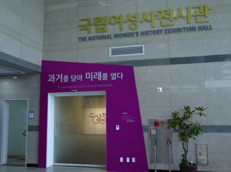 National Women's History Exhibition Hall