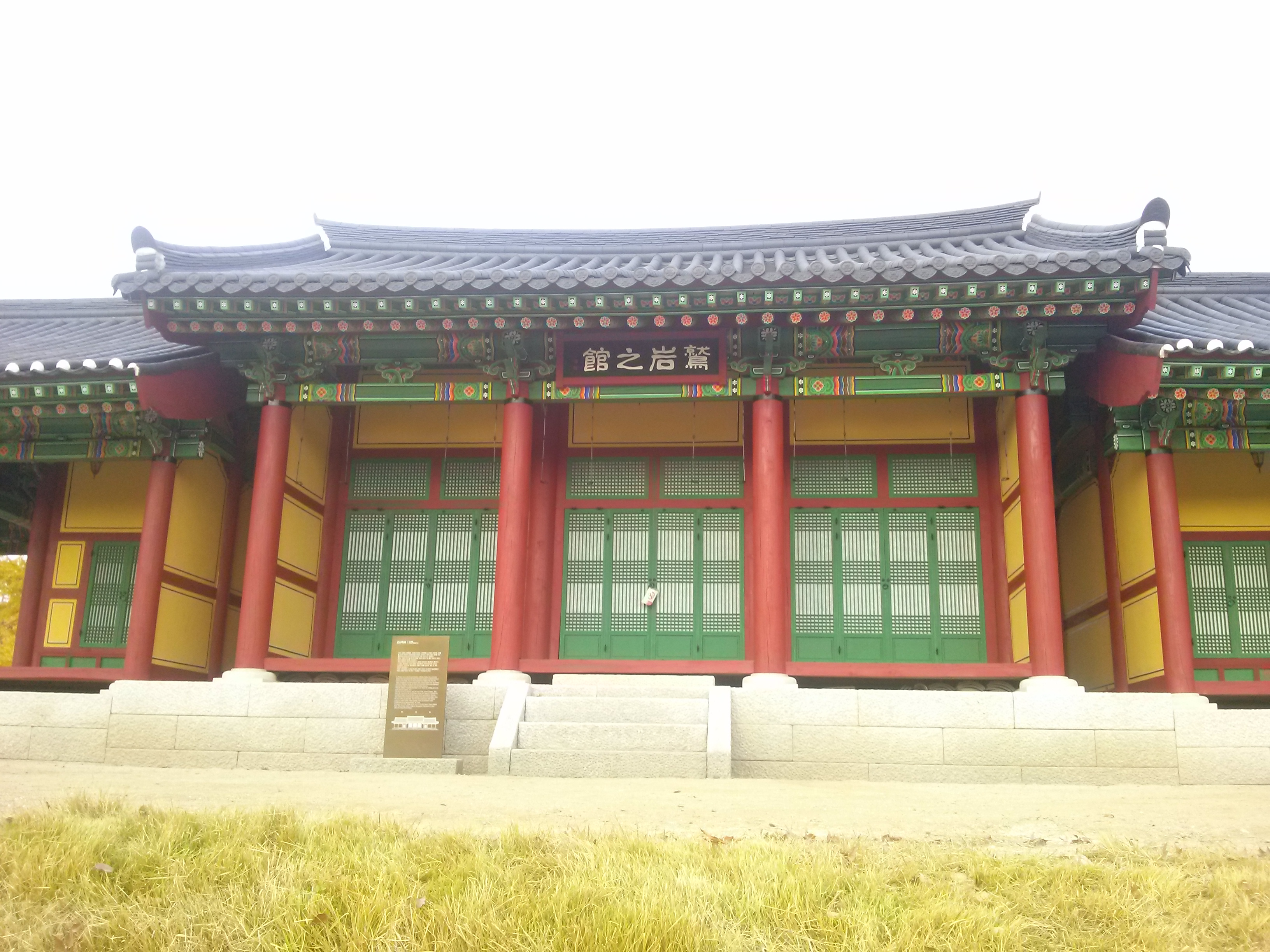 Ansaneupseong Fortress and Government Office Site